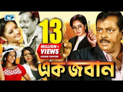Ek Joban | Bangla Full Movie | Dipjol | Reshi | Anowara | Miju Ahmed | Sadek Bacchu | Shakiba