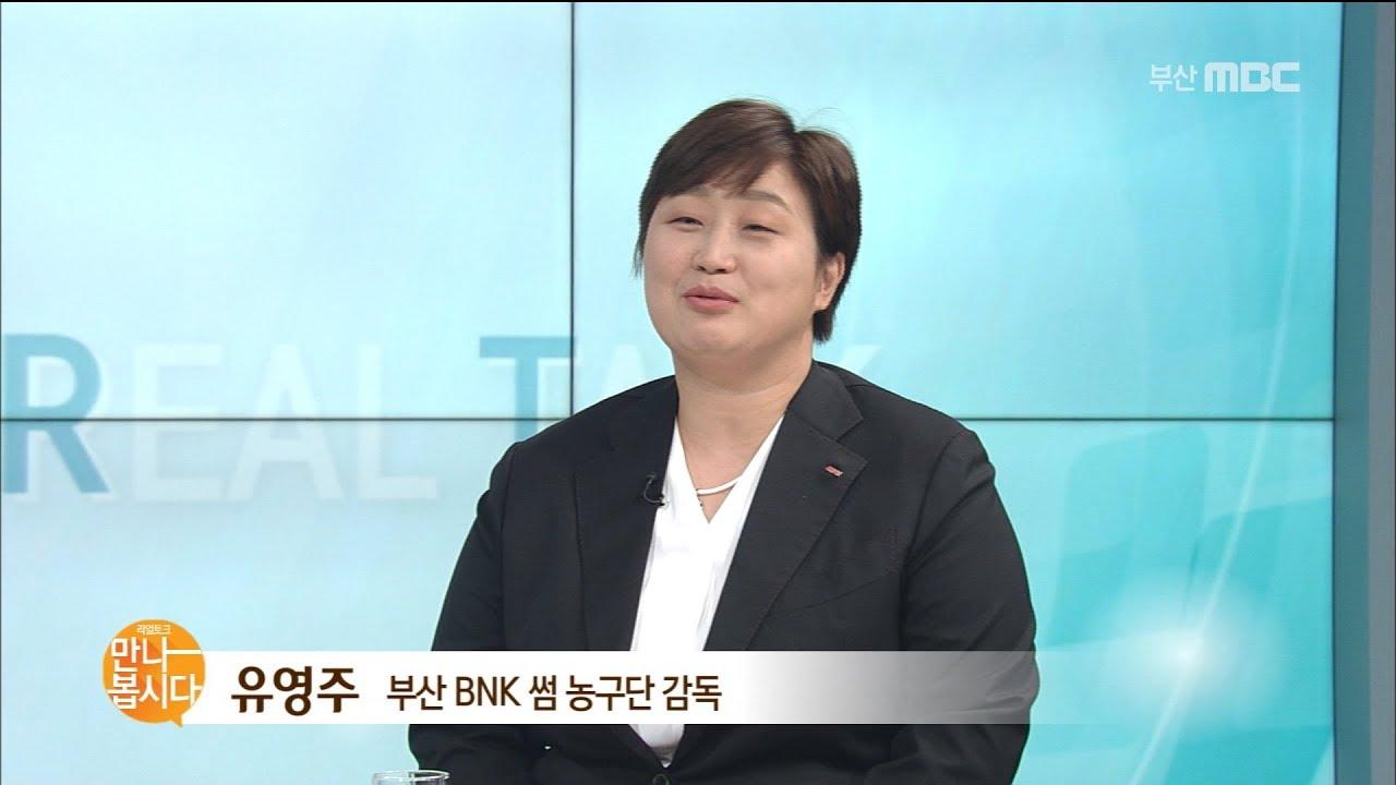 유영주 부산 BNK 썸 농구단 감독 다시보기