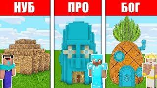 Майнкрафт Батл: Нуб против Про против Бога - ДОМ СПАНЧ БОБ в Майнкрафте! Minecraft ЧЕЛЛЕНДЖ