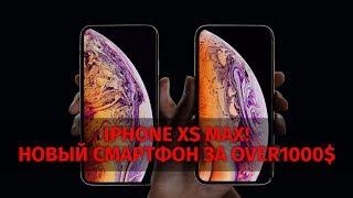 iPhone XS Max! Новый смартфон за over 1000$