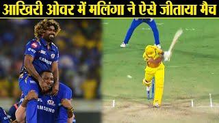 IPL 2019 Final CSK vs MI: Lasith Malinga's title winning last over for MI | वनइंडिया हिंदी