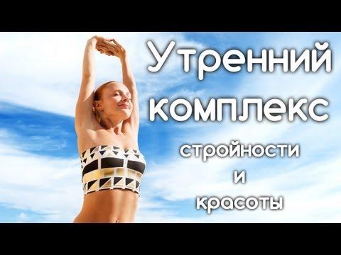 Йога дома | Утренняя зарядка для стройности и красоты | Йога для начинающих | Yoga for beginners