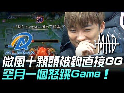 ALF vs MAD 微風10人頭被鉤直接GG 空月一個怒跳Game!Game 3