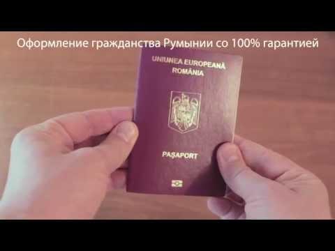 Как оформить гражданство Румынии гражданину России