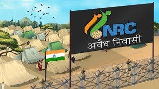 NRC का तांडव: असम में फसी लाखों