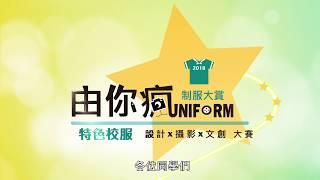 2018 由你瘋 UNIFORM 制服大賞 宣傳影片