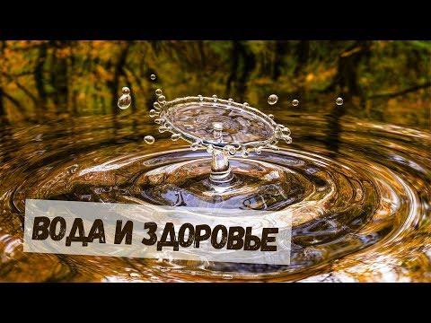 Вода и здоровье: нормы потребления и способы очистки