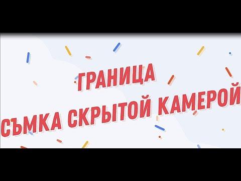 Съемка скрытой камерой. Проходим границу на машине. Беларусь - Литва - Россия