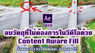 ลบวัตถุในวีดีโอง่ายๆด้วย  Content Aware Fill ใน After Effect