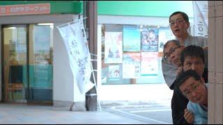 短編映画「替わり目」