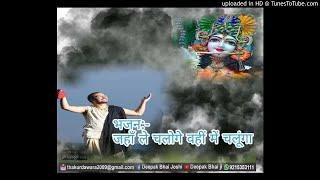 जहाँ ले चलोगे वहीं में चलूँगा !! krishna bhajan !! by Deepak bhai ji