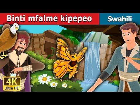 Binti mfalme kipepeo | Hadithi za Kiswahili | Swahili Fairy Tales