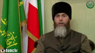 Поздравление Муфтия ЧР Салаха Межиева с наступлением священного месяца Рамадан