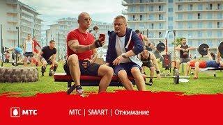 МТС | SMART | Отжимание