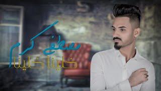 تحميل اغاني مصطفى كرم - خلينا خلينا ( اوديو ) | 2020 MP3
