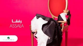 Assala ... Refkann - 2020 | أصالة ... رفقا - بالكلمات تحميل MP3