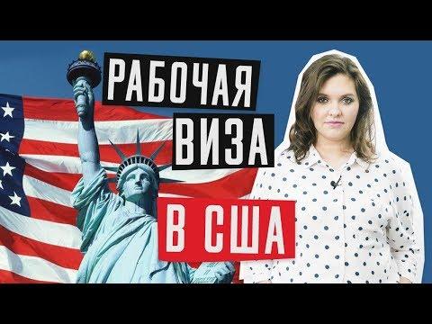 ВИЗА В США 🇺🇸 | Работа в США | Вся правда о рабочих визах | Юлия Голиневич