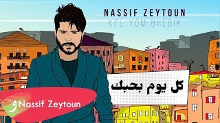 Nassif Zeytoun - Kel Yom Bhebik [Official Lyric Video] (2019) / ناصيف زيتون - كل يوم بحبك تحميل MP3