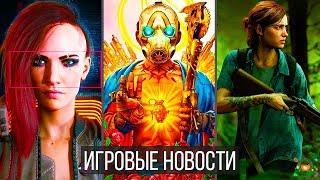 Игровые Новости — The Last of Us 2, Cyberpunk 2077, Скандал с Borderlands 3, Bloodlines 2, Darkborn