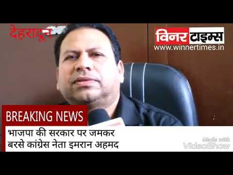 भाजपा की सरकार पर जमकर बरसे कांग्रेस नेता इमरान अहमद
