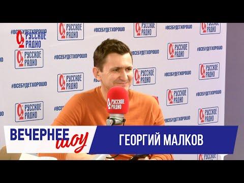 Георгий Малков в «Вечернем шоу» на «Русском Радио»