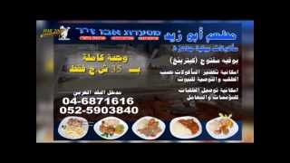 preview picture of video 'Abo  Zeed Restaurant By : Star 2000 t.v'