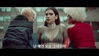 두아 리파 (Dua Lipa) - Blow Your Mind (Mwah) 가사 번역 뮤직비디오