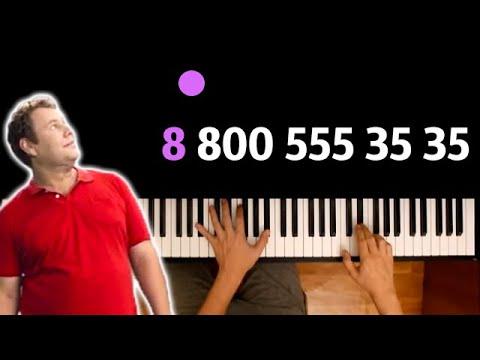💸 88005553535 (Реклама) ● караоке | PIANO_KARAOKE ● ᴴᴰ + НОТЫ & MIDI