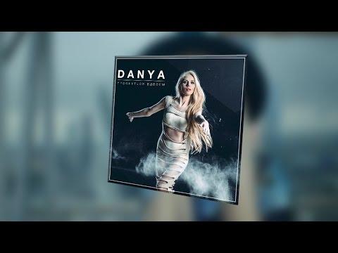 Danya - Проснуться вдвоем (премьера клипа, 2016)