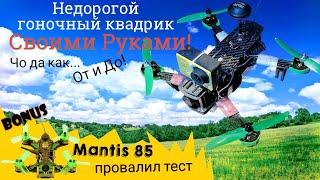 Недорогой Гоночный Квадрокоптер Своими Руками