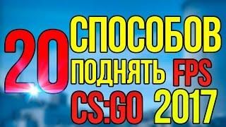 20 СПОСОБОВ ПОДНЯТЬ ФПС В КС ГО 2018 - CS GO