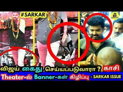 Download விஜய்-யை கைது செய் காசி Theater-ல் Banner-கள் கிழித்து Aiadmk ரகளை ! Sarkar Issue ! Thalapathy Vijay HD Mp4 3GP Video and MP3