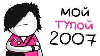 МАРМАЖ: МОЙ ТУПОЙ 2007... (анимация)