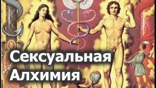 Белая Тантра - Сексуальная Алхимия, Трансмутация   Гносис   Самаэль Аун Веор