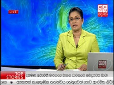Ada Derana Late Night News Bulletin 10.00 pm - 2017.05.28