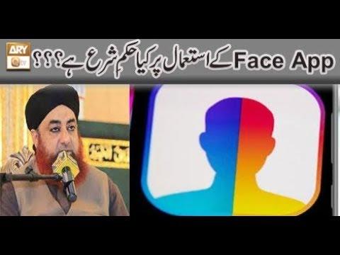 Face App Ke Istemal Par Kiya Hukm E Shara Hai | Mufti