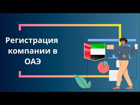 Регистрация компании в Объединенных Арабских Эмиратах