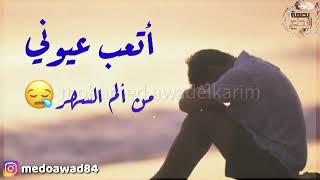 تحميل اغاني محي الدين أركويت - ليه كده - حالات وتساب MP3