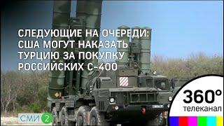 США ввели санкции против Китая за покупку российских Су-35 и С-400