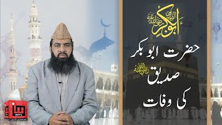 Hazrat Abu Bakr Siddique (R.A) ki wafat | Allama hafeez ullah Farooqi | IM Tv