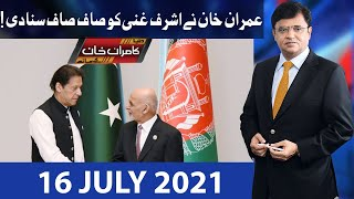 Dunya Kamran Khan Kay Sath   16 July 2021   Dunya News