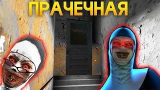 ПОПАЛ В СЕКРЕТНУЮ КОМНАТУ МОНАХИНИ! - The Nun   Монахиня   Evil Nun