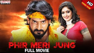 Phir Meri Jung (Hindi Dubbed Movie) || Prajwal Devraj, Meghana Raj || Jeeva || Poornachandra Tejasvi