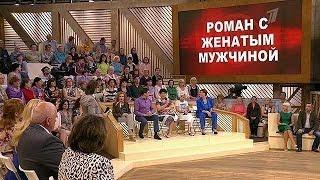 Пусть говорят - Роман с женатым мужчиной.  Выпуск от 17.06.2015