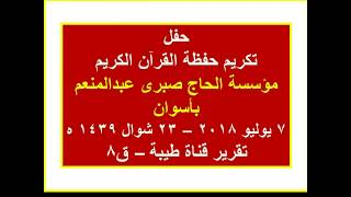 تكريم حفظة القرآن الكريم مؤسسة الحاج صبرى عبدالمنعم باشراف مديرية الاوقاف بأسوان - قناة طيبة ق8