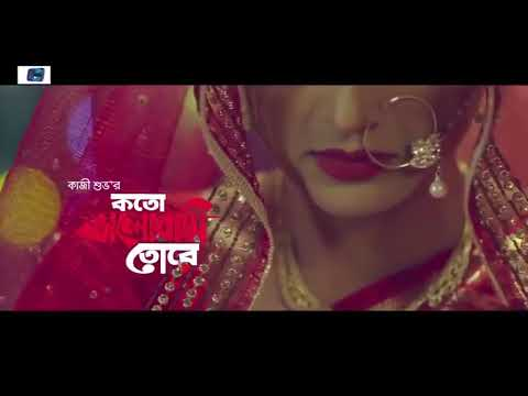 Download কেন যে তোর মনের মতো হইতে পারলাম না(NEW BANGLADESHI ALBUM)2019 HD Mp4 3GP Video and MP3