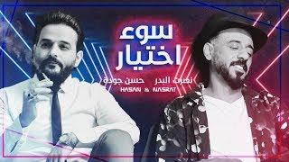 اغاني طرب MP3 نصرت البدر و حسن جوده - سوء اختيار   Nasrat Albader - Hasan Godah   Exclusive 2020 تحميل MP3