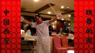 preview picture of video 'Dancing Noodles - Chinese Restaurant'