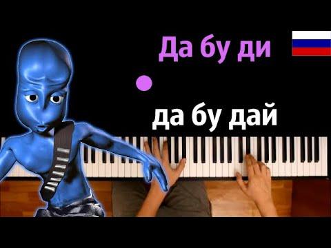 """Да бу ди, да бу дай"" НА РУССКОМ feat. DiWilliam | Eiffel 65 ● караоке | PIANO_KARAOKE ● ᴴᴰ + НОТЫ"