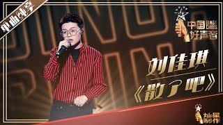 【单曲纯享】刘佳琪《散了吧》! 2019中国好声音EP6 Sing!China20190824